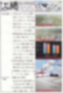平住産業,畳表,熊本県八代郡,ひらずみ新聞,2018年4月号