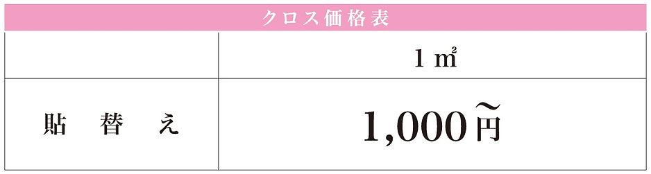 大野製畳,岐阜県,畳表,畳替え,貼り替え,クロス,壁紙,価格,料金