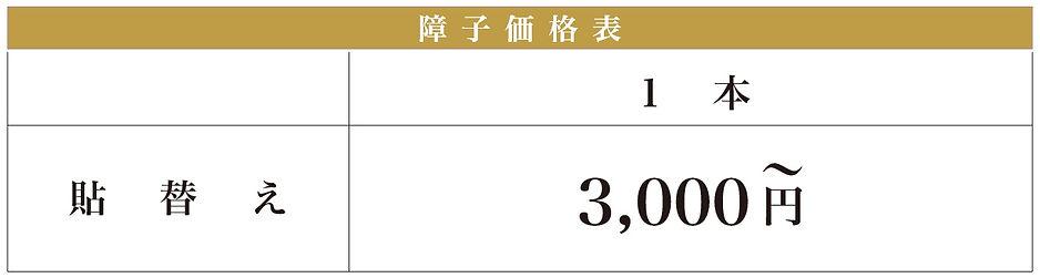 大野製畳,岐阜県,畳表,畳替え,障子,価格,料金,貼り替え