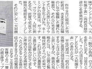 大和撫子表新発売 / 敷物新聞掲載