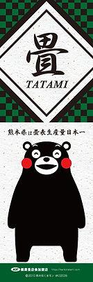 nobori-tatami 2.jpg
