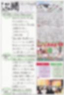 平住産業,畳表,熊本県八代郡,ひらずみ新聞,2018年1月号