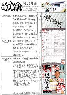 平住産業,畳表,熊本県八代郡,ひらずみ新聞,9月号