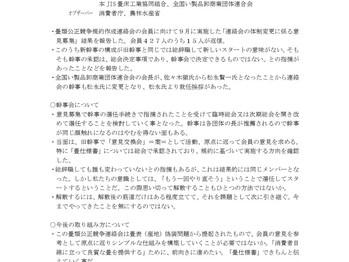 畳類公正競争規約作成連絡会 第23回 幹事会 概要