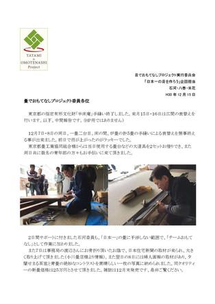 日本一の畳を作ろう 中間報告