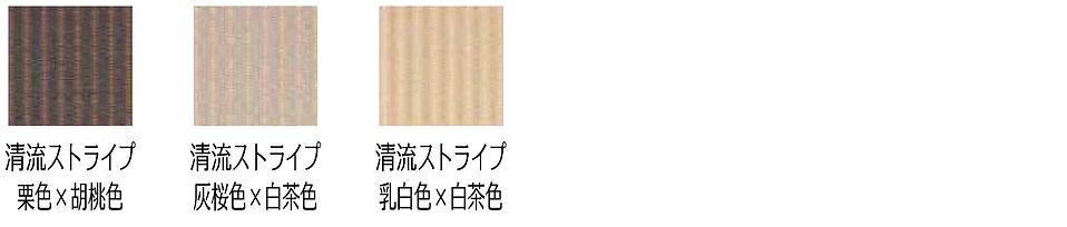 有限会社松葉製畳,和紙表,カラー畳,樹脂表,へりなし表,琉球畳,ダイケン,美草,セキスイ