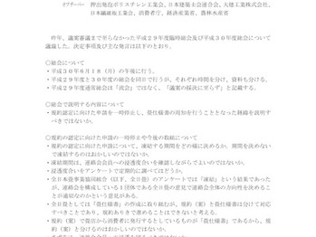 畳類公正競争規約作成連絡会 第22回合同委員会の概要