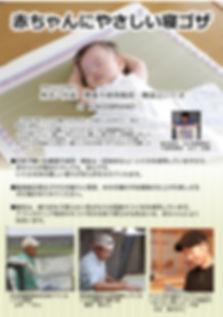 ★赤ちゃん寝ござver2 (002) 2.jpg