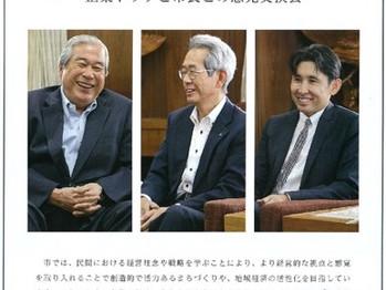 北名古屋市の広報と新聞に掲載されました