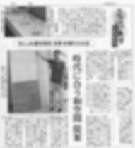 的場たたみ店,中日新聞,米原市,春照,畳屋,畳替え