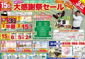 滋賀県,彦根市,北村畳店,畳屋,チラシ,広告,セール