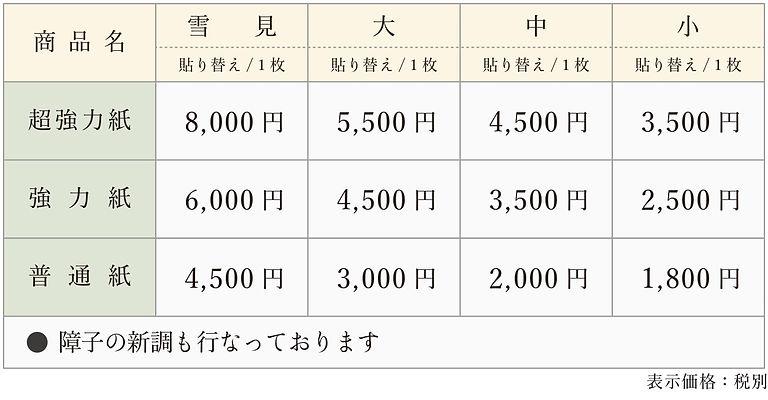 price-shoji_2_page-0001-min.jpg