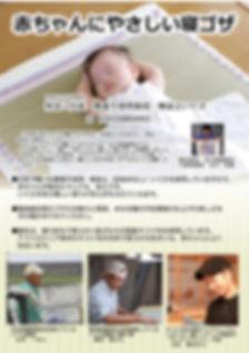 北川重義商店,畳表,卸商,寝ござ,赤ちゃん,ござ,赤ちゃん寝ござ,NEGOZA