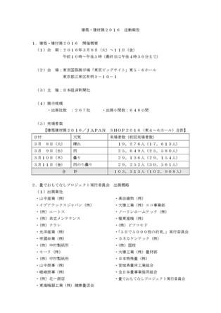 建築・建材展2016 活動報告