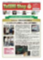 タタミショップ、Tatami Shop、2015年12月号