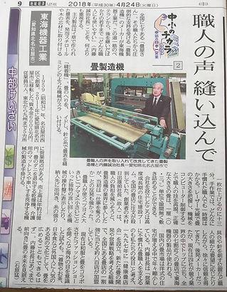 東海機器工業,中日新聞,中小のチカラ・中部の日本一企業,メディア掲載情報