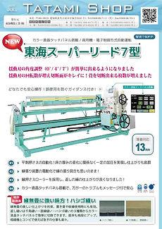 タタミショップ、Tatami Shop、2017年7月号