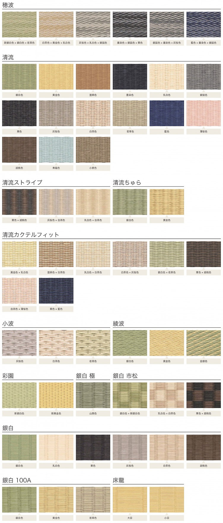 藤吉畳店,和紙畳,和紙表,カラー畳,DAIKEN