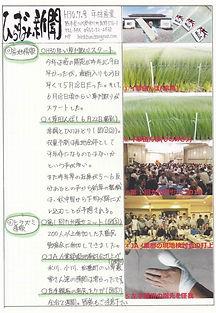 平住産業,畳表,熊本県八代郡,ひらずみ新聞,2018年7月号