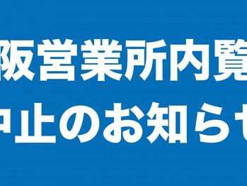 大阪営業所内覧会中止のお知らせ