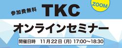 2021-TKCオンラインセミナー