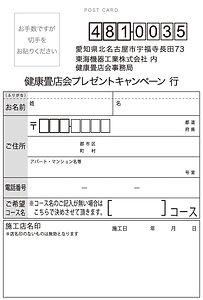 Hagaki-ura-ol-001-min.jpg