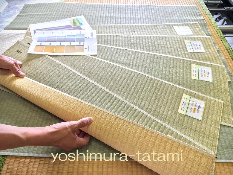 吉村畳店:畳表サンプル1
