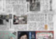 的場たたみ店,讀賣新聞,しが県民情報