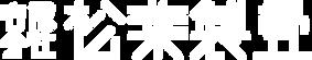 有限会社松葉製畳,岐阜県,高山市,畳屋,畳店,畳替え