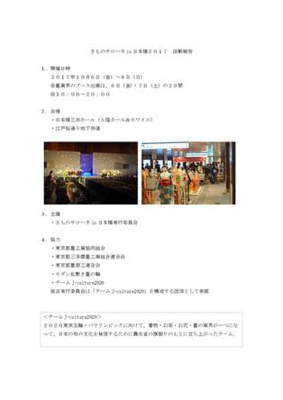 きものサローネ in 日本橋 2017 活動報告