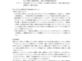 畳類公正競争規約作成連絡会 第25回 合同委員会 概要