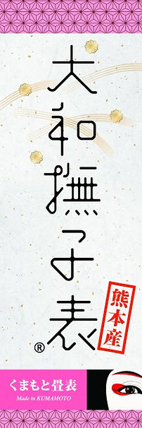 平住産業,新春初売,のぼり,大和撫子表