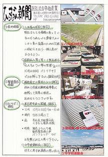 平住産業,畳表,熊本県八代郡,ひらずみ新聞,2018年10月号