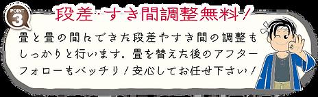 岐阜県高山市,畳屋,畳店,畳リフォーム,畳替え,サービス,有限会社松葉製畳