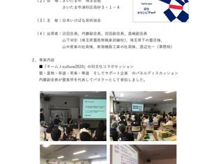 日本いけばな協会特別企画 in 彩の国 報告書