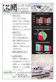 平住産業,畳表,熊本県八代郡,ひらずみ新聞,2019年9月号