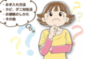 よくある質問ボタン_page-0001 (1).jpg
