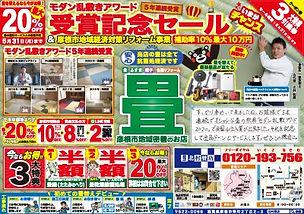 滋賀県彦根市,北村畳店,畳屋,チラシ,広告