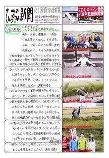 平住産業,畳表,熊本県八代郡,ひらずみ新聞,2019年8月号
