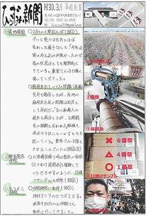 平住産業,畳表,熊本県八代郡,ひらずみ新聞,2018年3月号
