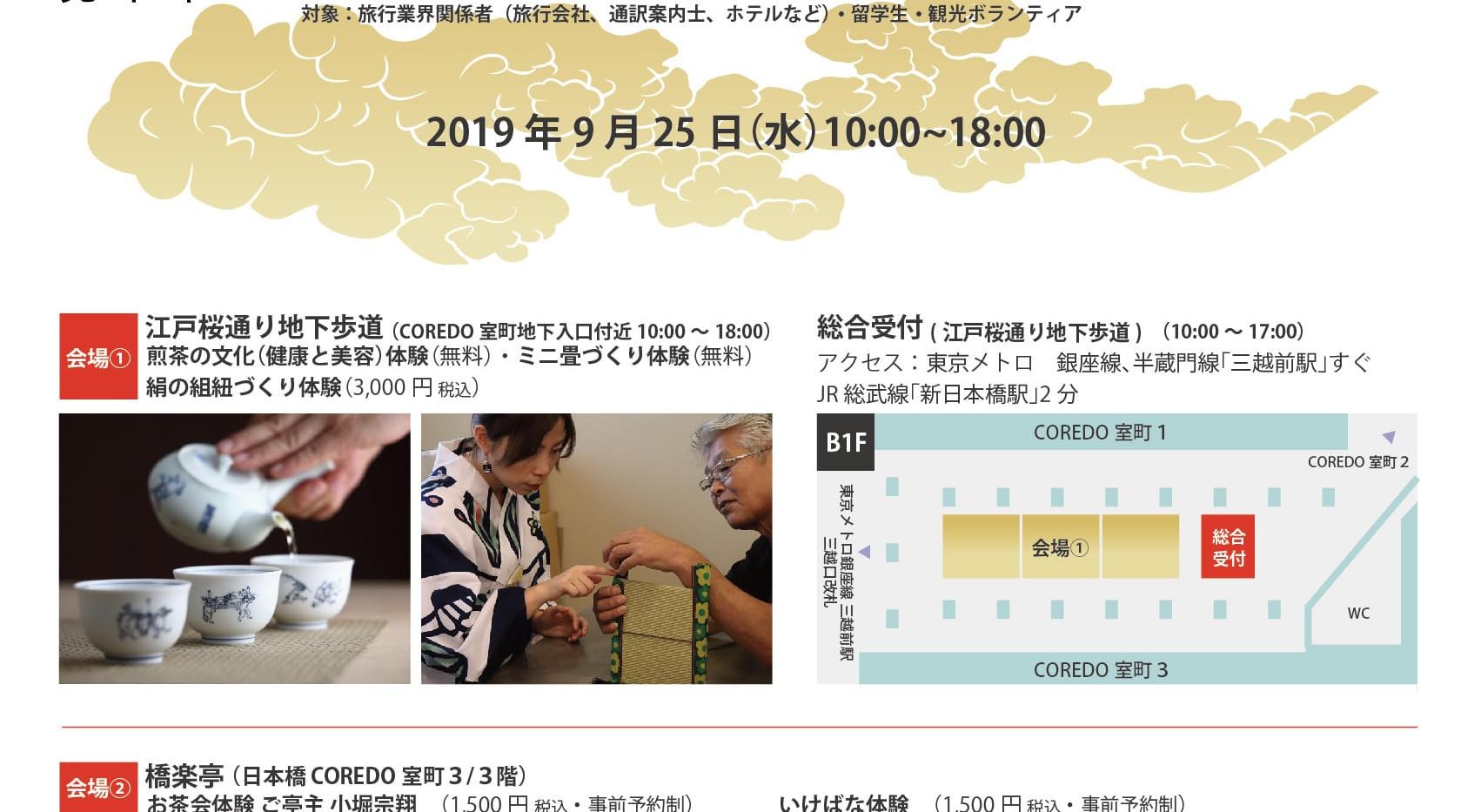 日本橋和文化体験見本市2019 / チラシ裏