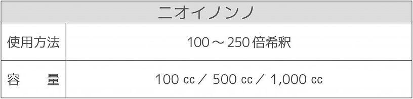 ニオイノンノ 2.jpg