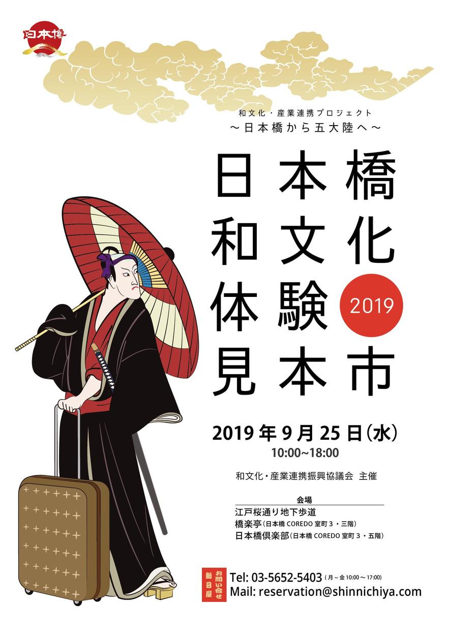 日本橋和文化体験見本市2019 / チラシ表