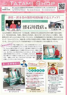 タタミショップ、Tatami Shop、2017年3月号