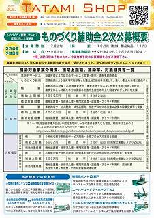 タタミショップ、Tatami Shop、2018年7月号