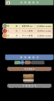 柳井畳店,東京都,大田区,池上,畳屋,畳,畳リフォーム,へりなし畳,琉球畳