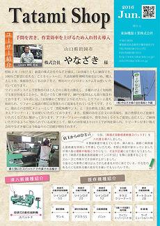 タタミショップ、Tatami Shop、2016年6月号