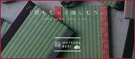 東海機器工業株式会社松葉畳店オリジナル縁,MATSUBA  BERI  -縁-