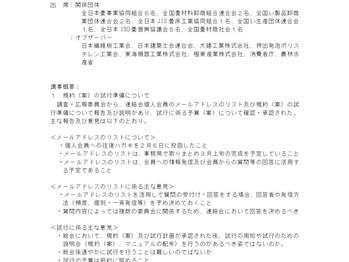 畳類公正競争規約作成連絡会 第16回合同委員会の概要