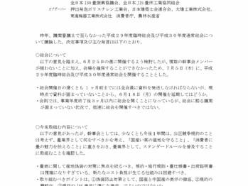 畳類公正競争規約作成連絡会 第23回合同委員会の概要